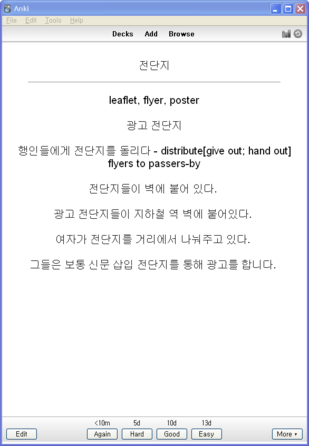 Anki Korean flashcard