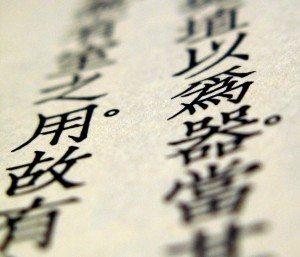 Chinese characters close up