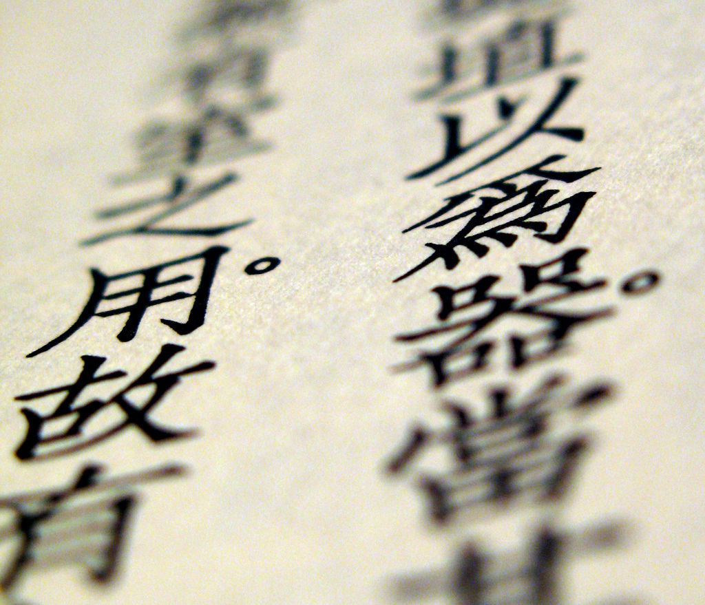 Trouble learning Chinese characters? Can I just learn those later?