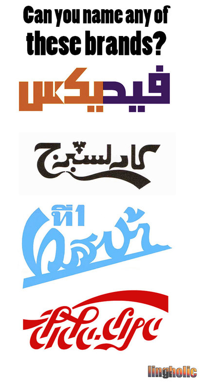 logo in foreign language can you name them