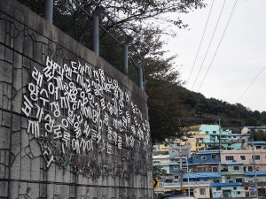 Hangul written on wall