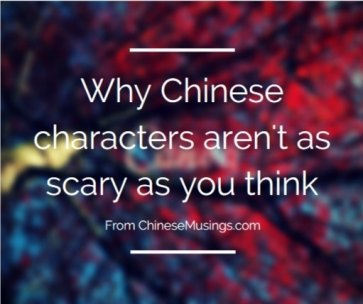 Why Chinese characters aren't as scary as you think