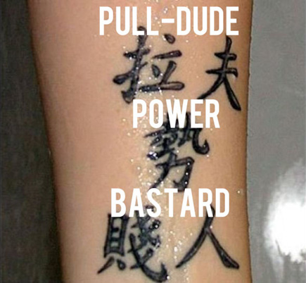 Pull-dude-power-bastard-tattoo