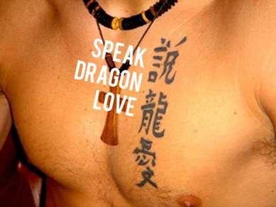 Speak-dragon-love-tattoo