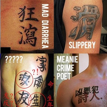 mad diarrhea tattoo fail