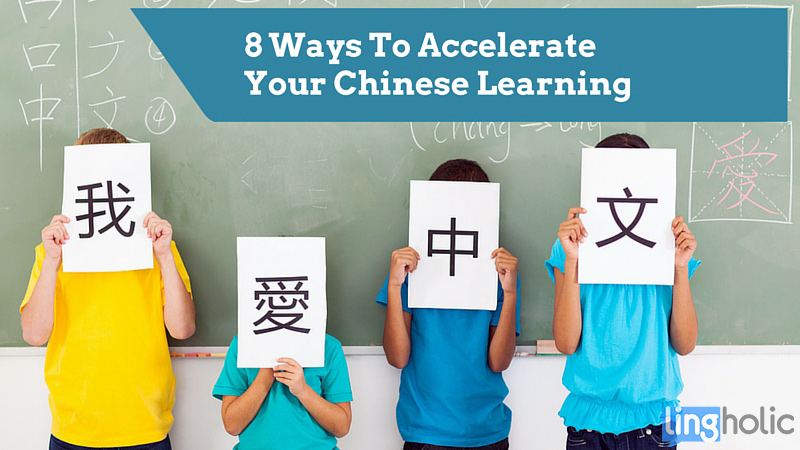 8 ways to dramatically accelerate Chinese learning