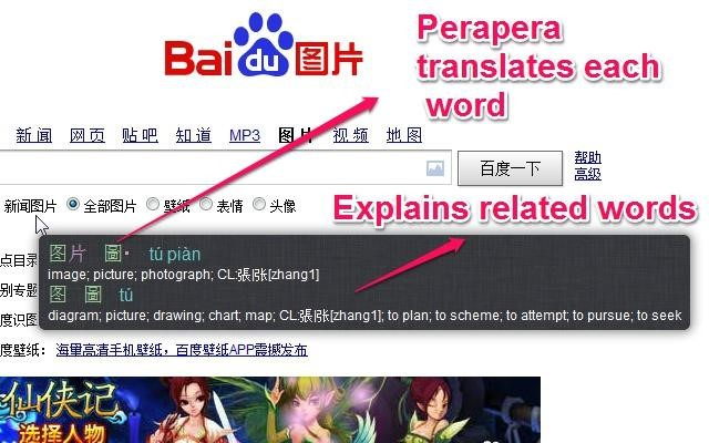 Baidu Perapera app screenshot