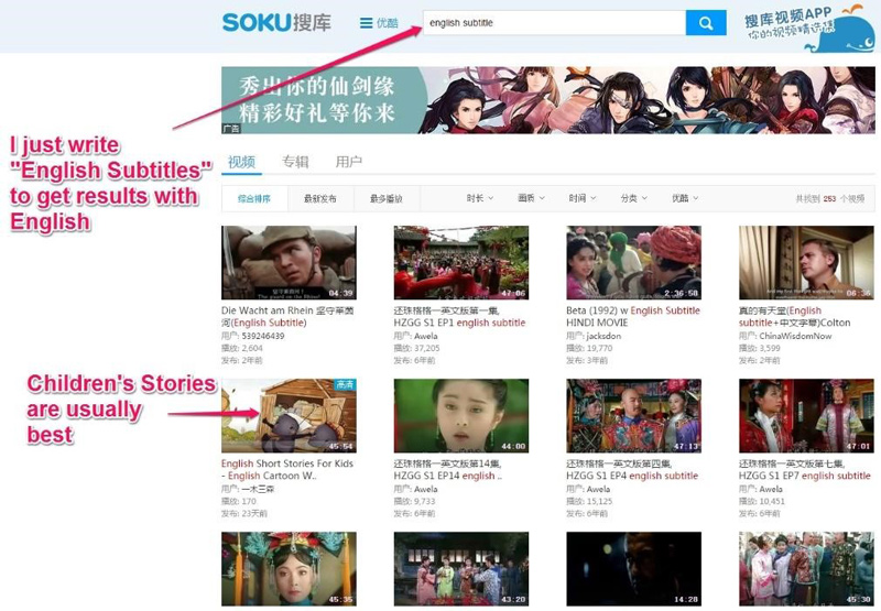 Soku-video-China-screenshot