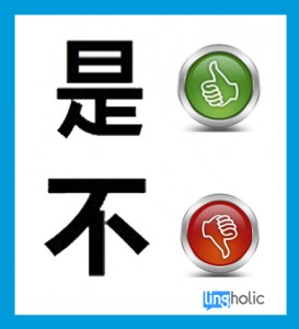 yes and no in chinese